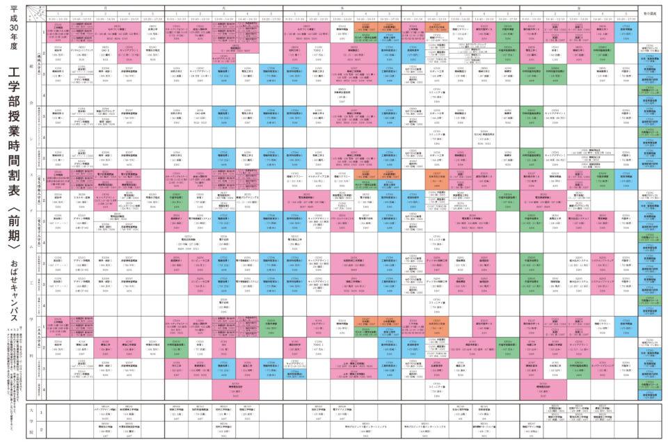 授業時間割表(平成30年度)小波瀬