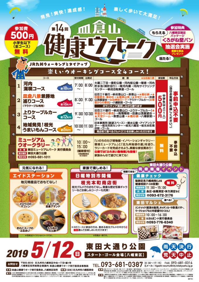第14回皿倉山健康ウオークポスター