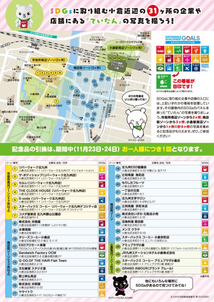 SDGsフォトラリーチラシ/裏