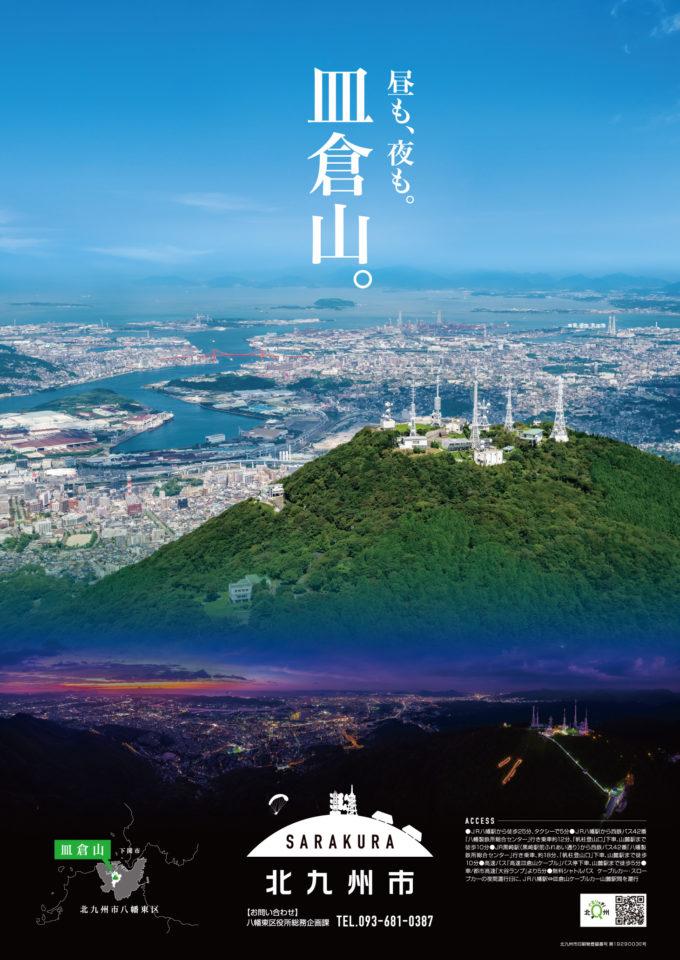 皿倉山B2ポスター