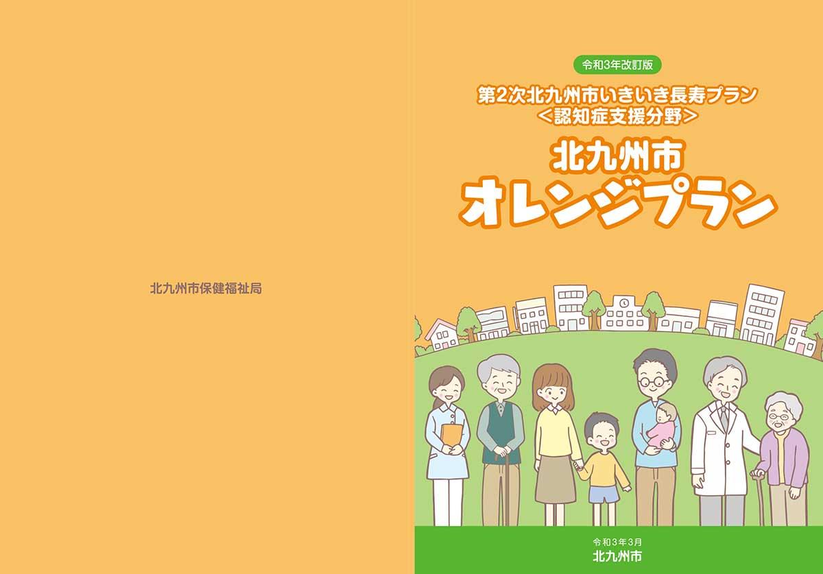 北九州市オレンジプラン表紙デザイン